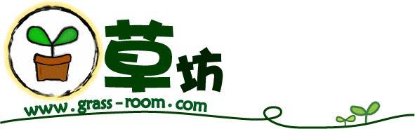 ◆草坊◆台灣代購(馬來西亞)、代匯款、代轉寄 www.grass-room.com 台灣-->馬來西亞