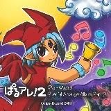 """ぱるメロ!Special Arrenge Album Part""""2"""" / オリゴレコード"""