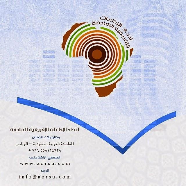 اتحاد الإذاعات الإفريقية الهادفة إيميل جوال هاتف