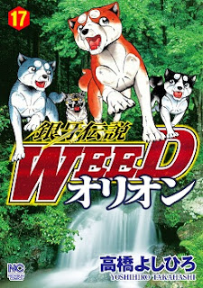 銀牙伝説WEEDオリオン (Ginga Densetsu Weed Orion) 第01-17巻 zip rar Comic dl torrent raw manga raw