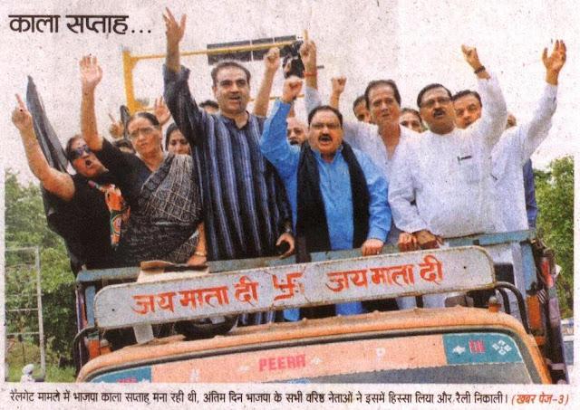 रेलगेट मामले में भाजपा काला सप्ताह मना रही थी, अंतिम दिन भाजपा के वरिष्ठ नेता सत्य पाल जैन, राष्ट्रीय महामंत्री जेपी नड्डा, संजय टंडन, हरमोहन धवन व अन्य ने इसमें हिस्सा लिया और रैली निकाली।