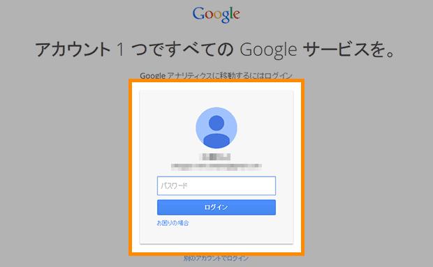 Googleアカウントを持っていればログインするだけ!