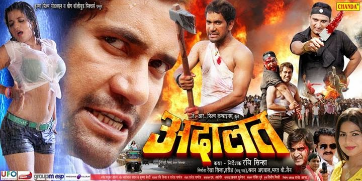 Adalat bhojpuri movie wiki, Poster, Trailer, mp3 songs list,star-cast Dinesh Lal Yadav (Nirahua) and Monalisa, Release Date Jan 26, 2014, photos