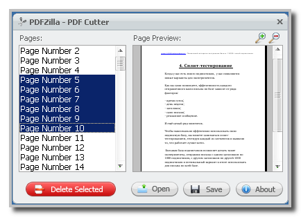 Слияние файлов в pdf - 7caf