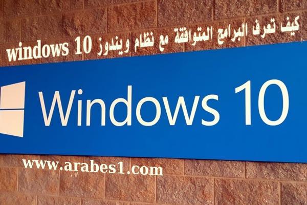 windows-10-compatibility-Compat-Center