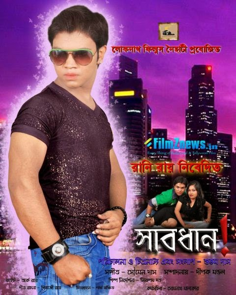 Aaj boro aka nissho Song Lyrics From Sabdhan Movie