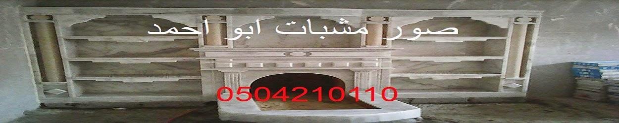 صور مشبات رخام حجر روعه ديكورات مشبات مشبات جوال 0504210110