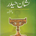 Nishan Haider Pdf Urdu Book About Heros of Pakistan