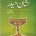 Nishan Haider Pdf Urdu Book About Heros of Pakistan
