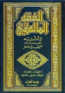 كتاب الفقه المالكي وأدلته - الحبيب بن طاهر