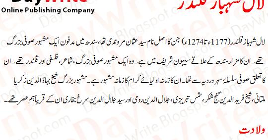 lal shahbaz qalandar history in urdu pdf