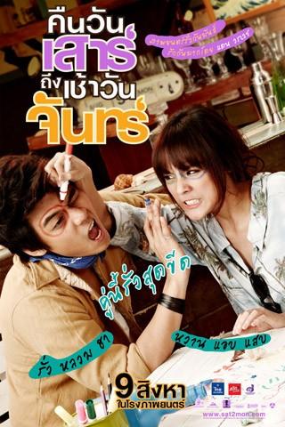 Sat2Mon (2012) DVDRip