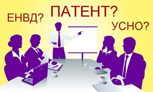 ЕНВД УСН патентная система налогообложения для ИП