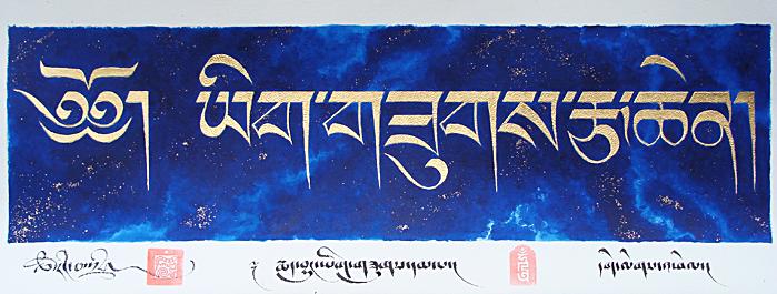 Tsegyalgar East Community Blog Tashi Mannox Shang Shung