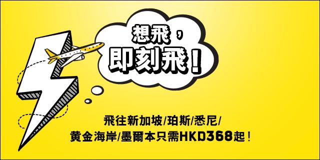 吸引過雙十一!酷航香港飛新加坡單程連稅HK$368,澳洲單程連稅HK$1048起,今日(11月18日)早上開賣。