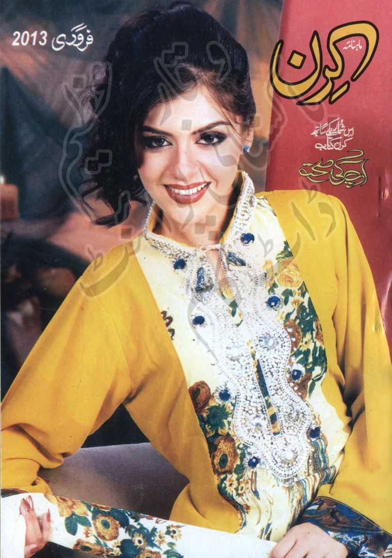 FAMOUS URDU NOVELS: Kiran Digest February 2013 pdf.