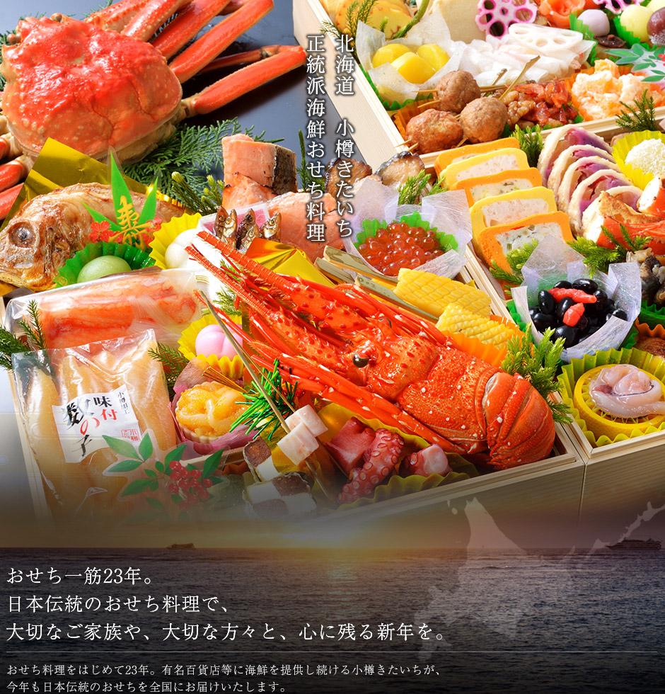 早割 小樽きたいち 海鮮おせち 「豪華」 海鮮 おせち料理12345