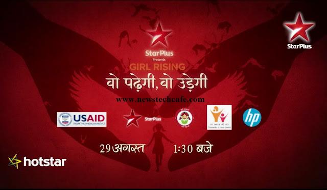 Girl Rising-Woh Padhegi Woh Udegi Starplus Raksha Bandhan Special Show | Promo |Timing |Concept