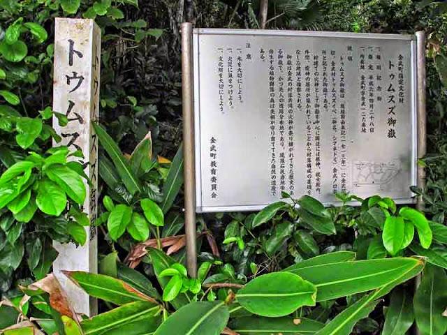 Tomusuzu Utaki, Sacred Site