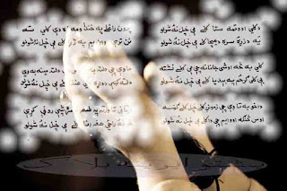 best pashto poetry: