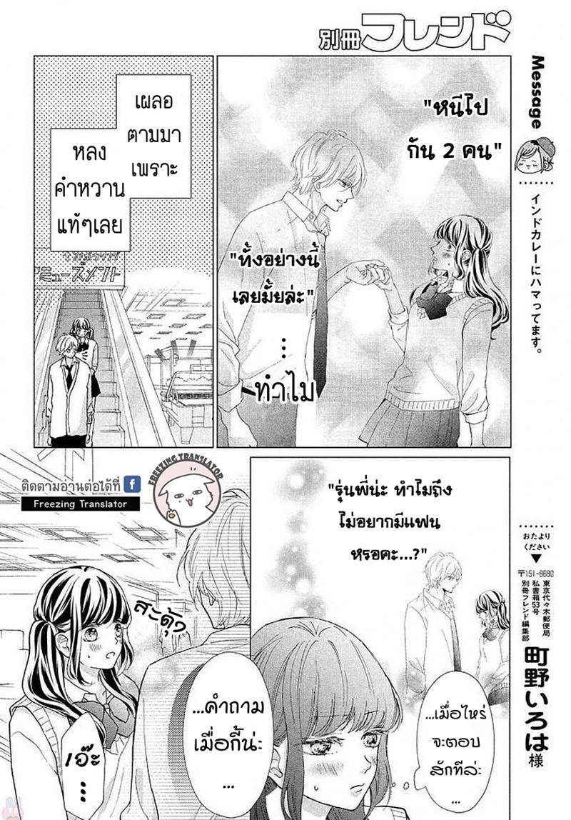 Asahi-senpai no Okiniiri ตอนที่ 10 TH แปลไทย