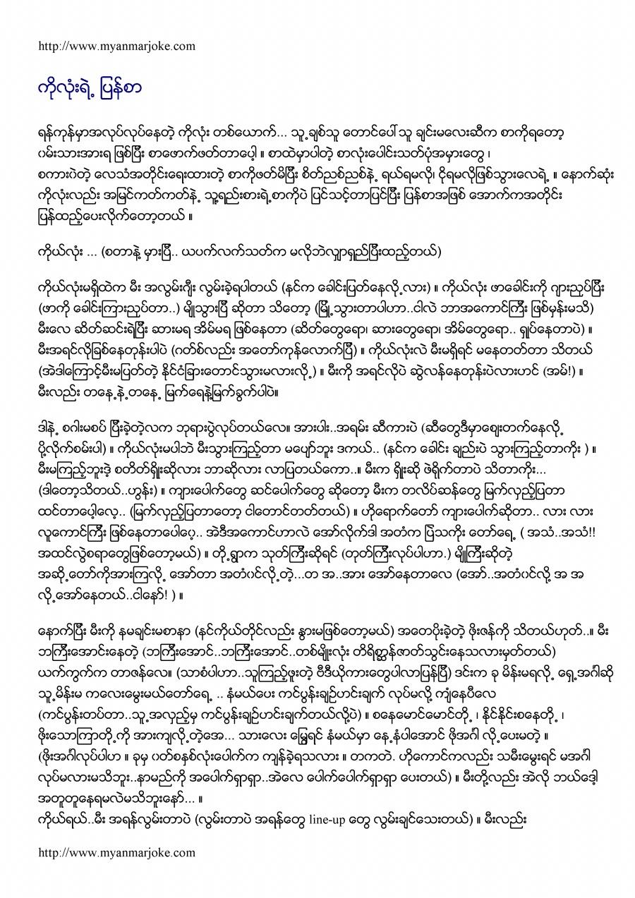 A Letter from Ko Lone , myanmar joke