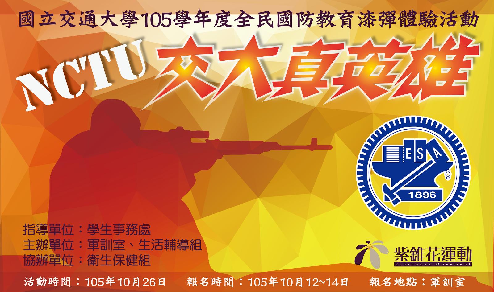105年全民國防教育漆彈體驗活動