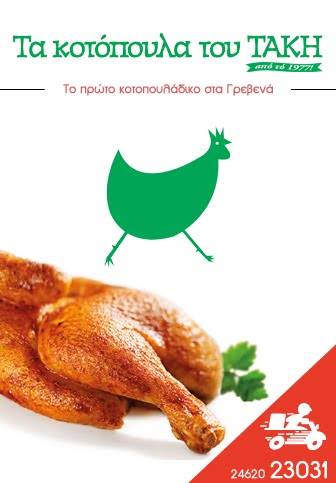 Tα κοτόπουλα του ΤΑΚΗ στην πόρτα σας
