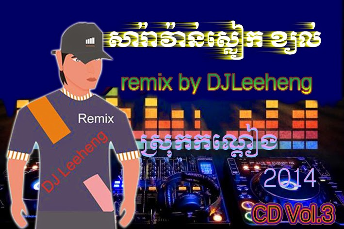 DJ Leeheng Remix Vol 03