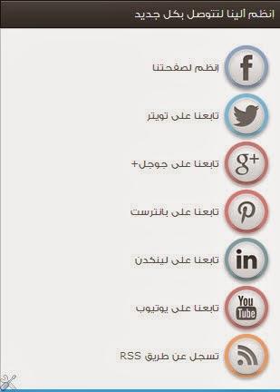 إضافة أزرار الشبكات الإجتماعية لمدونة بلوجر add stylish sharing button to blogger