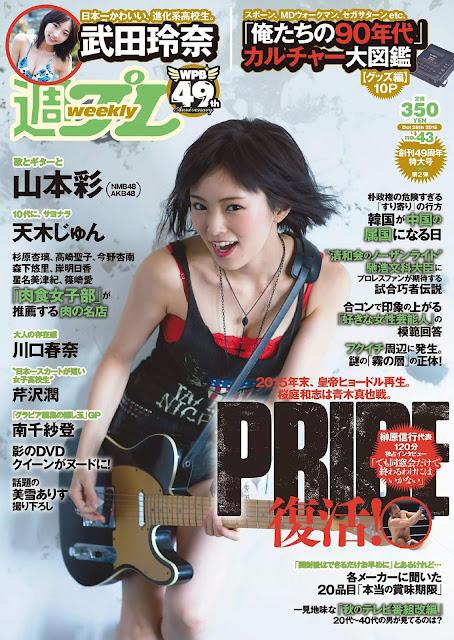 Yamamoto Sayaka 山本彩 Guitar Weekly Playboy Oct 2015 Cover