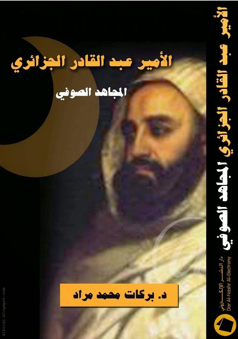 الأمير عبد القادر الجزائري المجاهد الصوفي لـ بركات محمد مراد