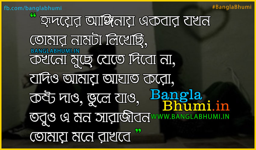 Bangla Writing Love Wallpaper : Image Of Love Shayari In Bengali - impremedia.net