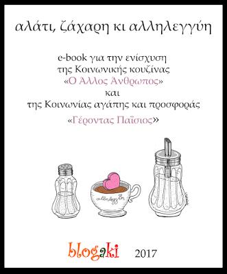 Aλάτι, ζάχαρη kι αλληλεγγύη/το e-book