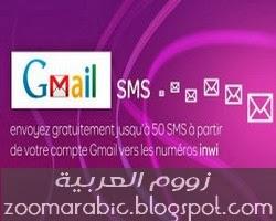 ارسال 50 رسالة SMS مجانا نحو انوي عن طريق Gmail