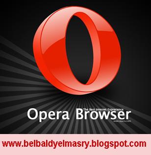 حمل احدث اصدار من متصفح الانترنت العملاق Opera Web Browser 22.0.1471.50