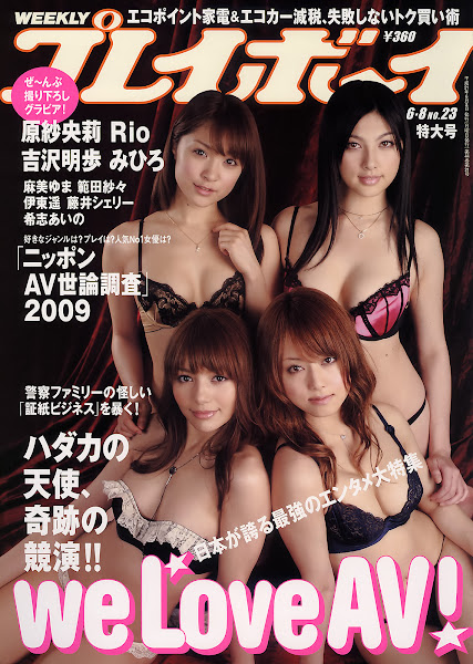 Saori Hara Magazine Photo Collection