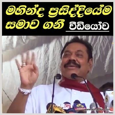 former-president-mahinda-apologise