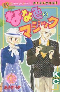 [あさぎり夕] なな色マジック 第01-03巻