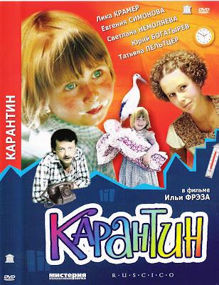 Карантин / Karantin. 1983.