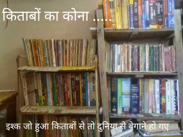 किताबों का कोना