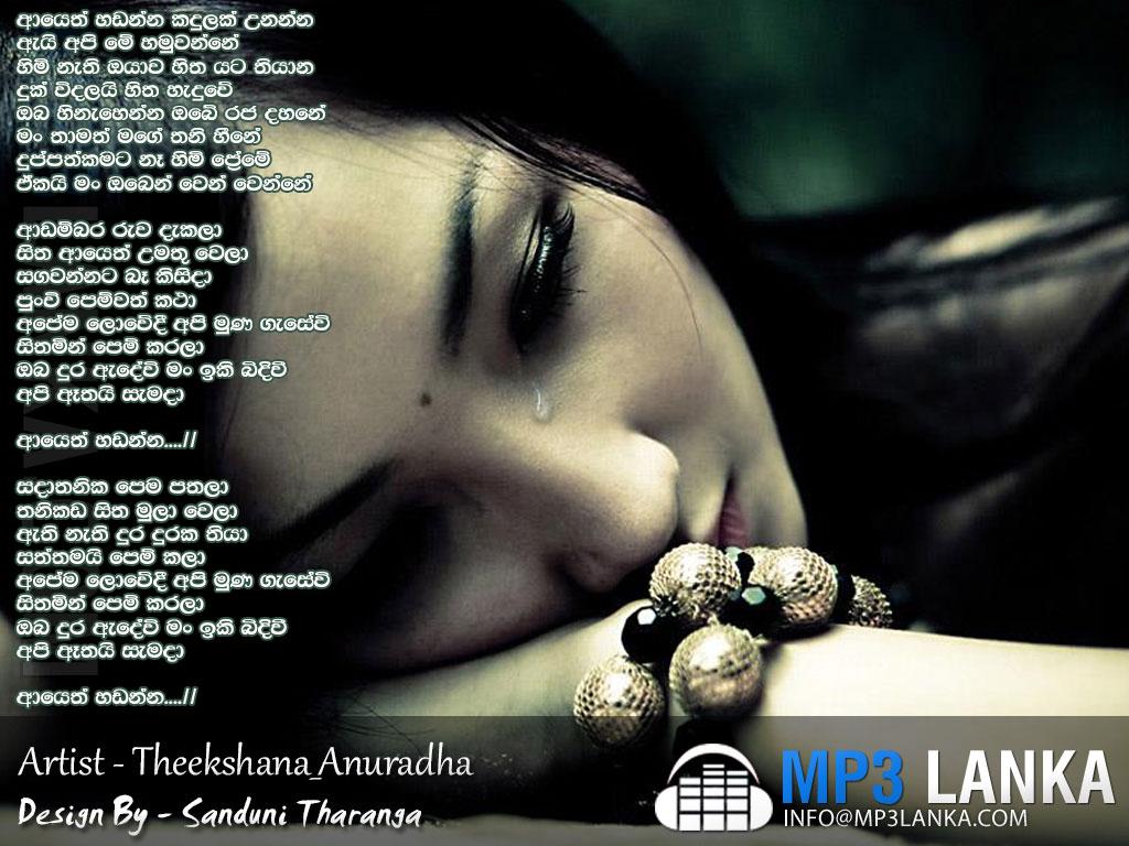 Ayeth Handanna - Theekshana Anuradha