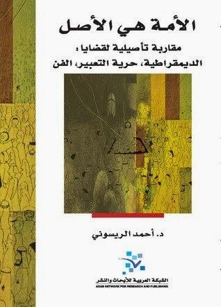 الأمة هي الأصل: مقاربة تأصيلية لقضايا الديمقراطية ، حرية التعبير ، الفن - أحمد الريسوني pdf