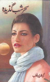 Sehar Shab Gazeeda Novel By Mohiuddin Nawab pdf