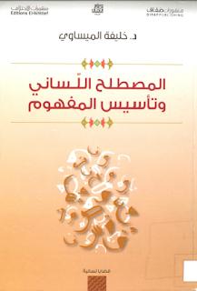 حمل كتاب المصطلح اللساني وتأسيس المفهوم