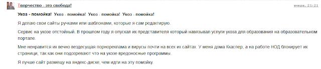 Отзывы о сервисе Ucoz