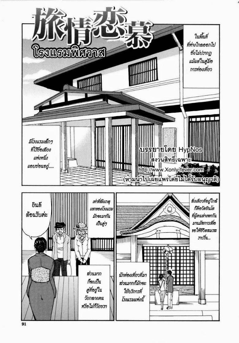 โรมแรมพิศวาส - หน้า 5