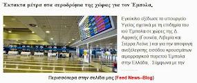 Έκτακτα μέτρα στα αεροδρόμια της χώρας για τον Έμπολα.