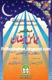 Majalis-e-Ramzan Islamic Book