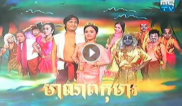 Khmer comedy 9,Nov,2014 (PeakMi Comedy_ Mea Nob Komar)